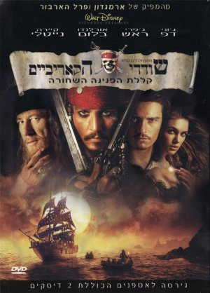 Pirates of the Caribbean: The Curse of the Black Pearl 718x1000