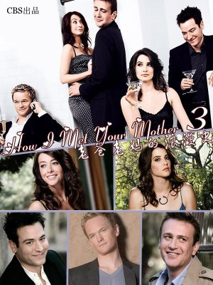 How I Met Your Mother 600x800