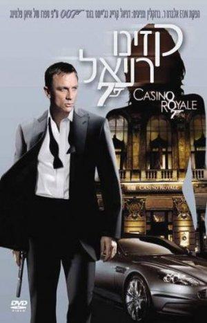 Casino Royale 355x553
