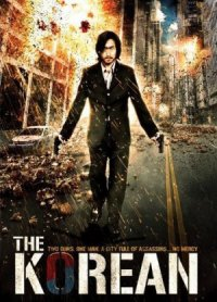 The Korean poster