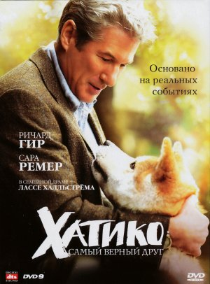 Hachi: A Dog's Tale 1625x2197