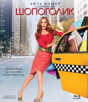 Confessions of a Shopaholic 1015x1174