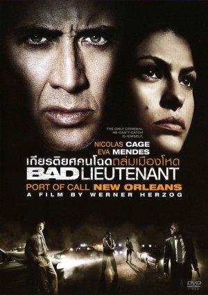 Bad Lieutenant 1560x2203