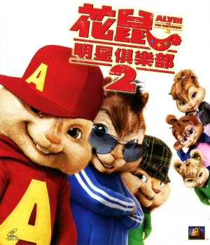 Alvin and the Chipmunks: The Squeakquel 1842x2143