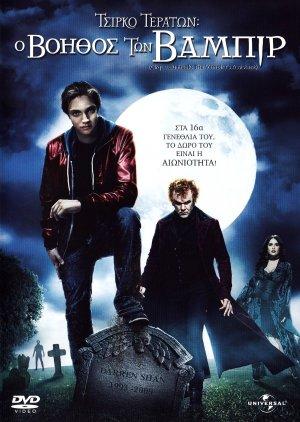Cirque du Freak: The Vampire's Assistant 1011x1423