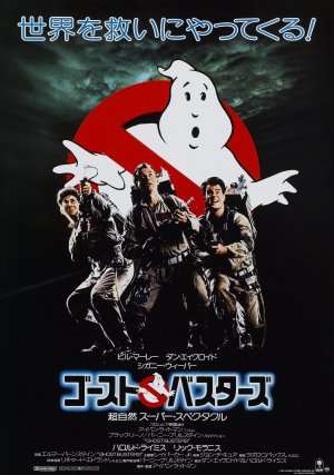 Ghostbusters 2057x2928