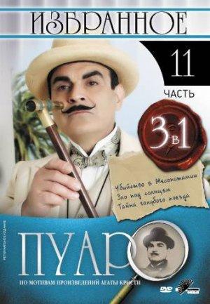 Poirot 337x486