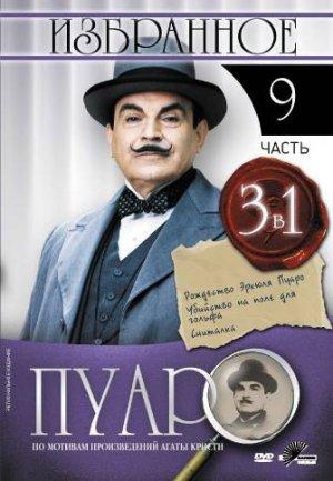 Poirot 335x483