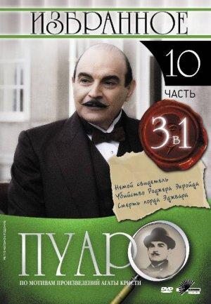 Poirot 486x701
