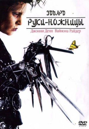 Edward Scissorhands Cover