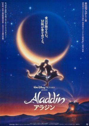 Aladdin 1830x2585