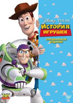 Toy Story 532x750