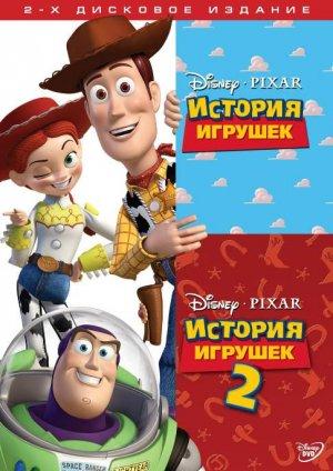 Toy Story 485x685