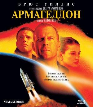 Armageddon 1014x1172