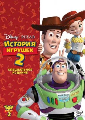 Toy Story 2 535x750