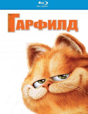 Garfield 1309x1691