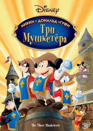 Mickey, Donald, Goofy: The Three Musketeers 849x1200