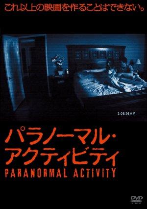 Paranormal Activity 1551x2200