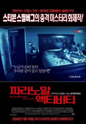 Paranormal Activity 3490x5000