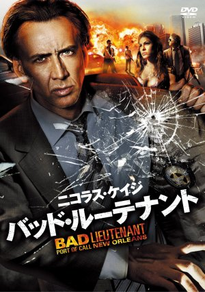 Bad Lieutenant 1551x2200