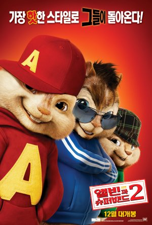 Alvin and the Chipmunks: The Squeakquel 1300x1930
