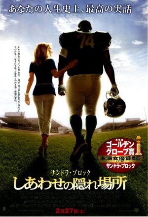 The Blind Side 1000x1471
