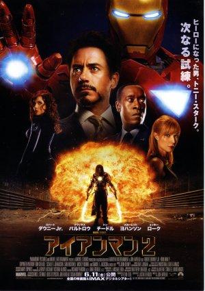 Iron Man 2 2148x3040