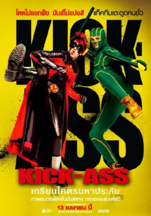 Kick-Ass 400x571
