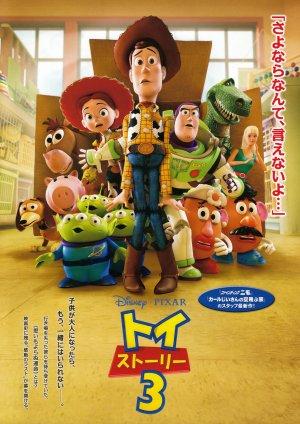 Toy Story 3 2141x3026