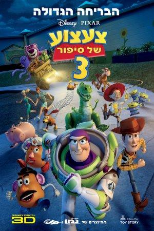 Toy Story 3 700x1049