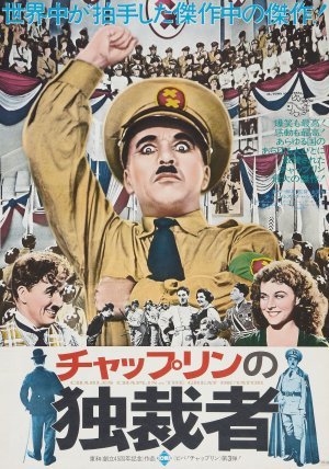The Great Dictator 2047x2920