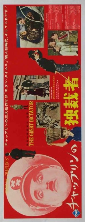 The Great Dictator 502x1306