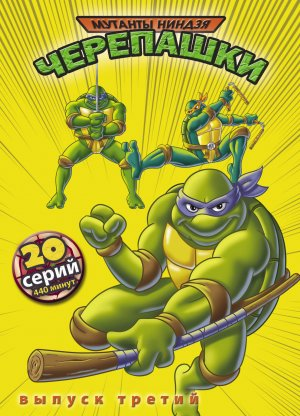 Teenage Mutant Hero Turtles 1558x2163