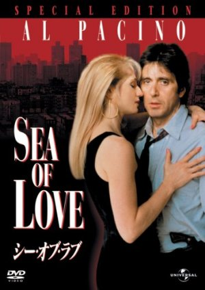 Sea of Love Dvd cover