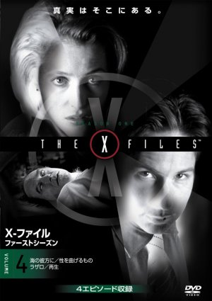 The X Files 778x1102