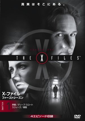 The X Files 779x1102
