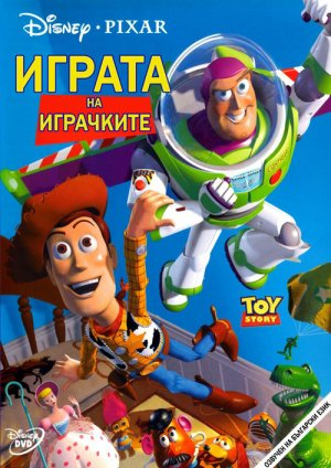 Toy Story 500x707