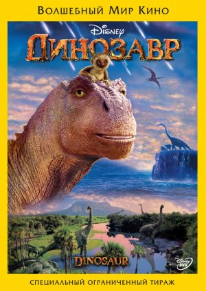 Dinosaur 800x1133