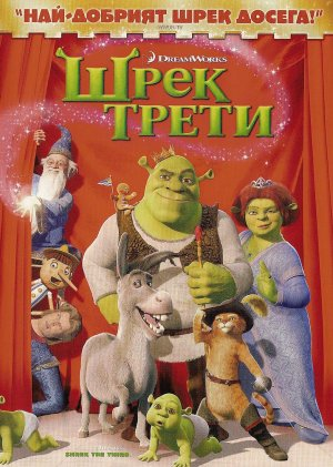 Shrek the Third 1018x1430
