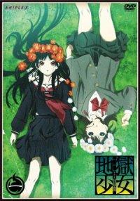 Jigoku shôjo: Mitsuganae poster