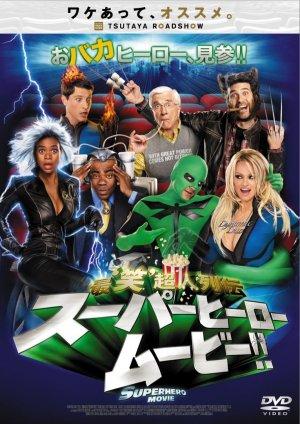 Superhero Movie 765x1081