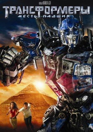 Transformers: Die Rache 706x1000