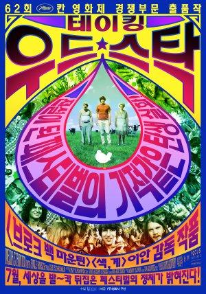 Taking Woodstock 3356x4783