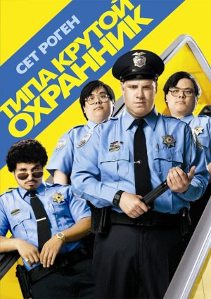 Observe and Report 706x1000