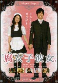 Fujoshi kanojo. poster
