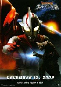 Mega Monster Battle: Ultra Galaxy Legends - The Movie poster