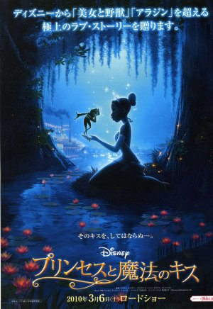 The Princess and the Frog 2064x3000