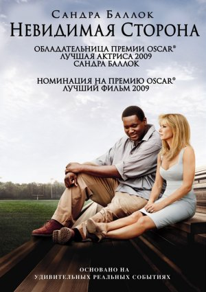 The Blind Side 706x1000