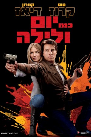 Knight and Day 428x642