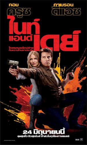 Knight and Day 500x829